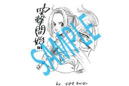鈴木央が描いた「アルスラーン戦記」 日5コラボで「七つの大罪」原作者があのキャラクターを描く 画像