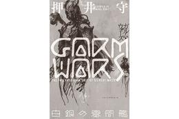 「GARM WARS 白銀の審問艦」 押井守が書く小説版「ガルム戦記」が遂に刊行 画像