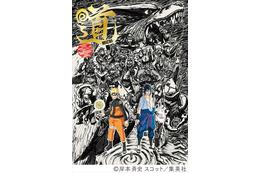 岸本斉史×尾田栄一郎 マンガの巨匠、「NARUTO展」公式ガイドブックで対談 画像