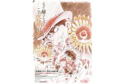 「名探偵コナン 業火の向日葵」シリーズ過去最高記録確実 大ヒットスタート 画像