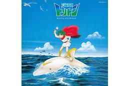 「海のトリトン」サントラが初CD化決定、ハイレゾ配信とLP発売にも注目 画像