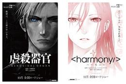 「Project Itoh」3ヵ月連続公開決定 『虐殺器官』10月/『ハーモニー』11月/『屍者の帝国』12月 画像