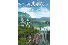 「神撃のバハムート GENESIS」、設定資料集とサウンドトラックを相次ぎ発売 画像