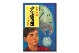 懐かし過ぎる「江戸川乱歩 少年探偵シリーズ」表紙がマグネットに ガチャガチャで登場 画像
