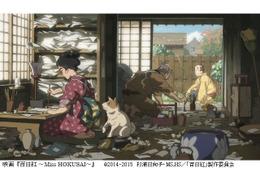 杏が演じ、原 恵一が監督した「百日紅」とは? 原作者・杉浦日向子の作品の魅力 画像