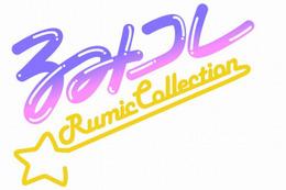 「るーみっくコレクション」 高橋留美子の人気キャラクター集合 7月から発売 画像