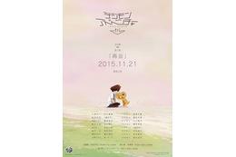 「デジモンアドベンチャー tri.」2015年11月21日劇場上映 全6章構成、太一役に花江夏樹