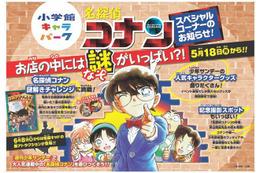 小学館キャラパークに「名探偵コナン スペシャルコーナー」5月18日より期間限定で登場