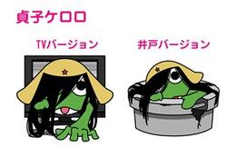「ケロロ軍曹」と「貞子」が遭遇 恐怖のキャラクターコラボに第2弾 画像