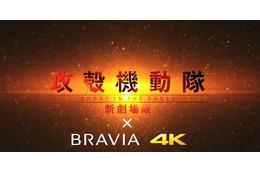 Production IG「攻殻機動隊 新劇場版」制作スタッフが4Kテレビを語る コラボ動画公開