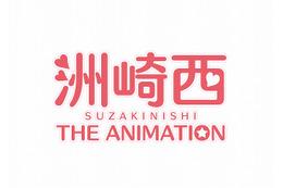 ラジオ番組「洲崎西」がテレビアニメ化 2015年7月より放送開始