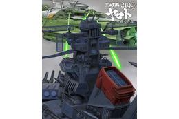 制作秘話も収録「宇宙戦艦ヤマト2199 星巡る方舟」BD/DVD 5月27日発売