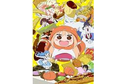 TVアニメ「干物妹(ひもうと)!うまるちゃん」 兄役は野島健児 画像