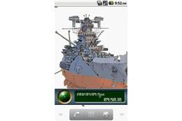 惑星イスカンダルをレーダーで表示 「宇宙戦艦ヤマト2199」が無料アプリ配布 画像