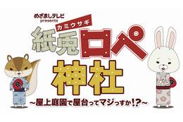 「紙兎ロペ」がフジテレビ夏の大型イベントに出現 下町を再現した縁日が登場