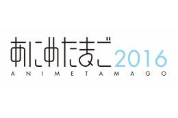 若手アニメーター等育成事業に新名称「あにめたまご2016」 4スタジオ4作品も発表 画像