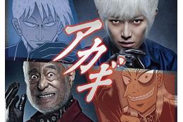 アカギ役に 本郷奏多、鷲巣巌役は津川雅彦 実写ドラマ「アカギ」主要キャスト決定  画像
