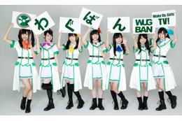 声優ユニット・Wake Up, Girls! 地上波冠番組に初進出「わぐばん!」7月放送開始