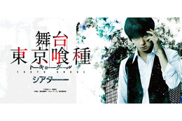舞台「東京喰種」の劇場上映決定 全国12都道府県、そして台湾が会場に 画像