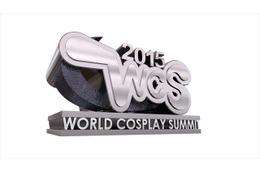 今年も「世界コスプレサミット 2015」 日程公開、世界一決定は8月1日