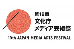 第19回文化庁メディア芸術祭 7月7日より作品募集開始