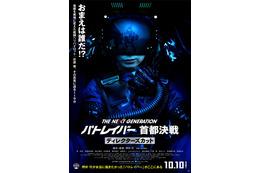 「パトレイバー 首都決戦 ディレクターズカット」10月10日公開 新ポスターも発表 画像