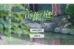 「言の葉の庭」画集アプリが登場 KASHIWA Daisuke書き下ろし楽曲も収録 画像