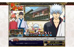 PSPゲーム「銀魂無双六」、実は「銀魂のすごろく」2013年発売決定 画像