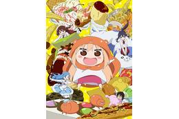 「干物妹!うまるちゃん」10月発売の原作7巻にOVAを同梱決定 画像
