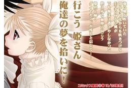 「ダンス イン ザ ヴァンパイアバンド」大団円 「月刊コミックフラッパー」10月号に最終回 画像