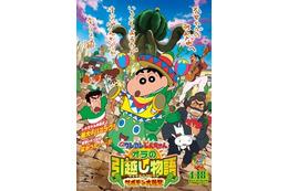 「映画クレヨンしんちゃん」興収がシリーズ最高の22.2億円突破 22年振りの快挙 画像