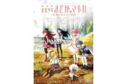 「劇場版 まどか☆マギカ」 前売りは前編・後編同時発売 10月公開 画像