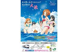 「ガールズ&パンツァー」大洗町をアピール JR各駅に水着姿の描き下ろしポスター340枚