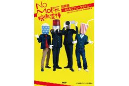 「NO MORE映画泥棒」の写真集が登場 カメラ男のインタビューも掲載