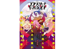 水島精二監督最新作「コンクリート・レボルティオ~超人幻想~」2015年10月放送開始 画像