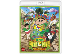 シリーズ歴代最高「クレヨンしんちゃん オラの引越し物語」BD・DVDは11月6日リリース 画像