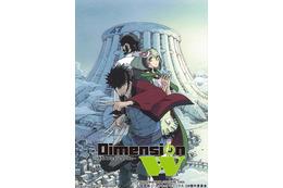 「Dimension W」アニメ化決定 岩原裕二のティザービジュアルも公開 画像