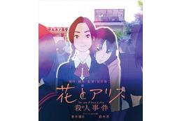 高畑勲、新海誠が絶賛、「花とアリス殺人事件」Blu-ray/DVD特典ディスクにインタビュー収録 画像
