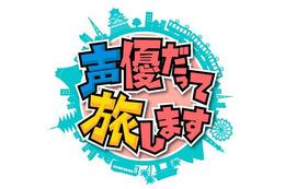 「声優だって旅します」アニマックスで今冬から 諏訪部、浪川、梶がスタジオ飛び出す