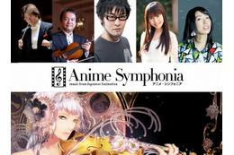 アニメ音楽の祭典Anime Symphonia 「進撃の巨人」紅蓮の弓矢なども演奏 画像