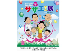 「サザエさん展」東京凱旋が決定 2年間にわたる巡回展もついにフィナーレへ 画像