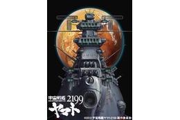 「たっぷりヤマトーク」が福岡に初上陸 「宇宙戦艦ヤマト2199」特別上映も 画像