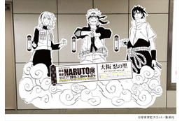 「NARUTO」のキャラクターが大阪市営地下鉄に集結 デジタルスタンプラリー開催