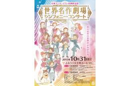 「世界名作劇場」シンフォニー・コンサート 10月31日開催 堀江美都子もオーケストラと共演 画像