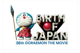 ドラえもん映画第36作目は「新・のび太の日本誕生」に決定 2016年春公開