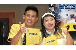 ゲームキャラが大暴れ 「ピクセル」吹替えに柳沢慎吾&渡辺直美が挑戦 画像