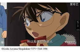 アニメ「名探偵コナン」が中国で同時展開 日本放送から2時間後、字幕版配信開始