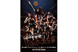 舞台「ハイキュー!!」ビジュアルとキャストを公開 日向翔陽役には須賀健太