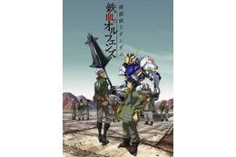 「機動戦士ガンダム 鉄血のオルフェンズ」10月開始 長井龍雪、岡田麿里のタッグ 画像