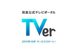 在京民放5社が協力 無料視聴できるTV番組のキャッチアップ配信サイト10月スタート